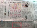 朝日新聞1.jpg
